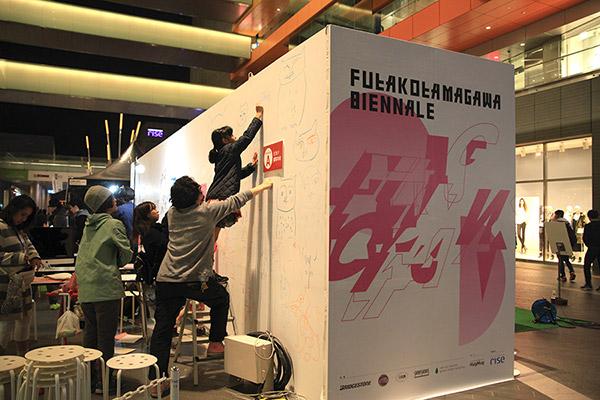 Futakotamagawa Biennale
