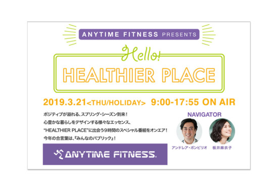 J-WAVE「HELLO HEALTHIER PLACE」