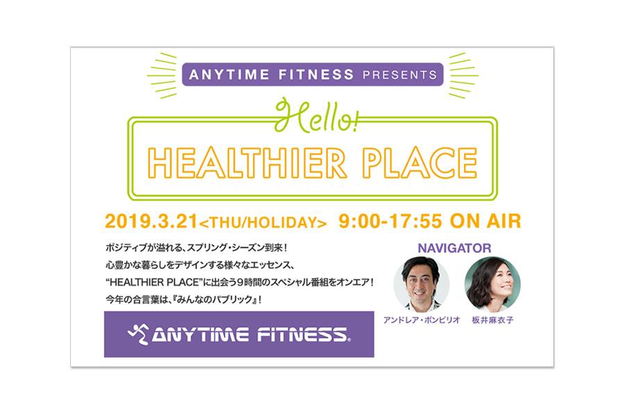 J-WAVE「HELLO HEALTHIER PLACE」