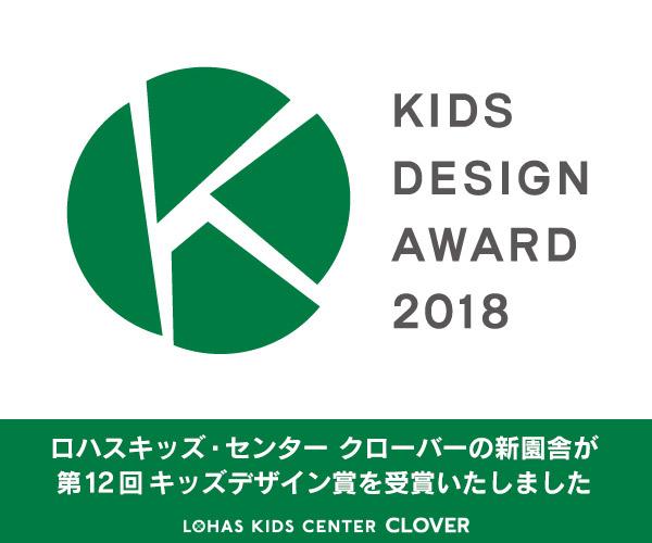 第12回キッズデザイン賞受賞