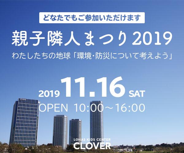 11月16日開催「親子隣人まつり2019」